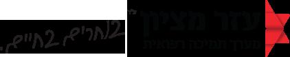 הלוגו של עזר-מציון